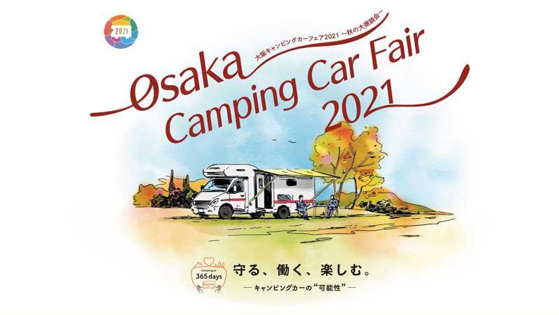 大阪キャンピングフェア2021